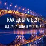 Как добраться из Саратова в Москву