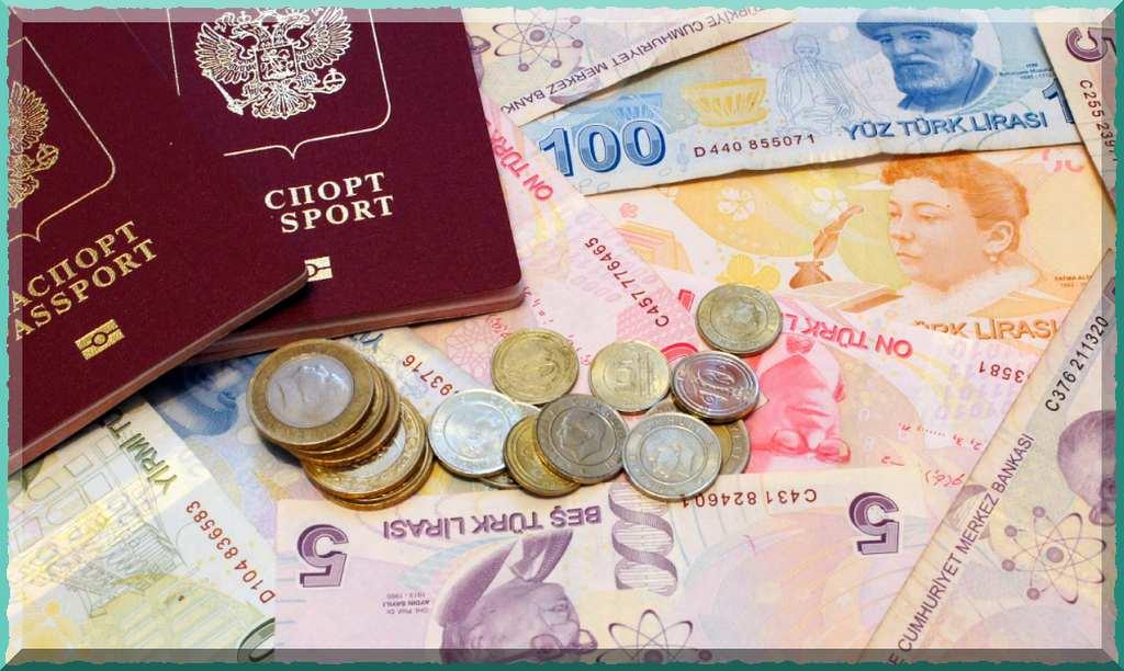 Сколько денег нужно с собой в Турцию