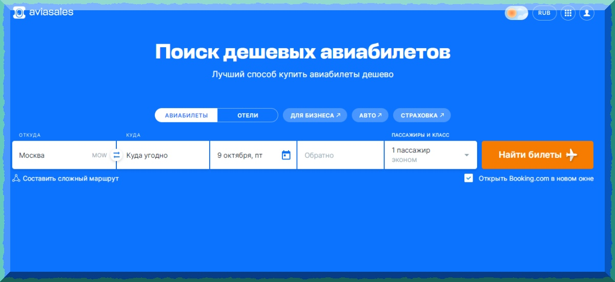 авиабилеты дешево aviasales ru