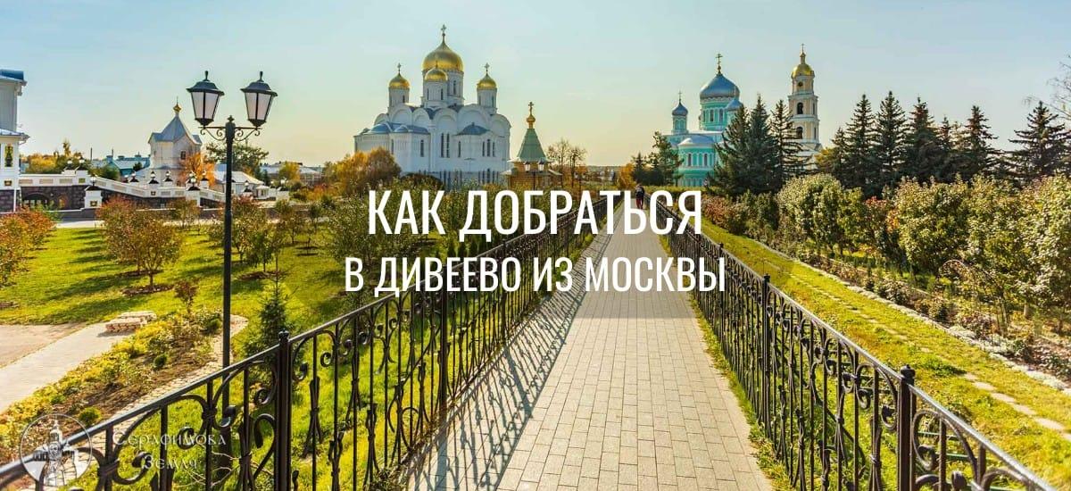 дивеевский монастырь как доехать из москвы