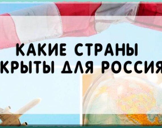 какие страны открыты для россиян