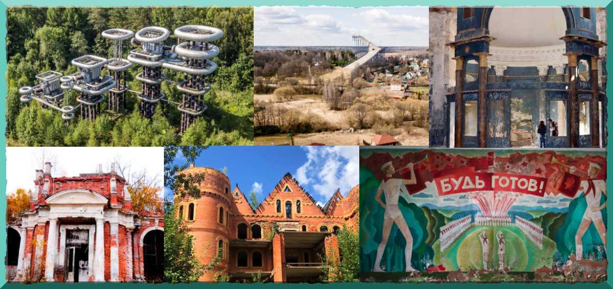 заброшенные места Московской области