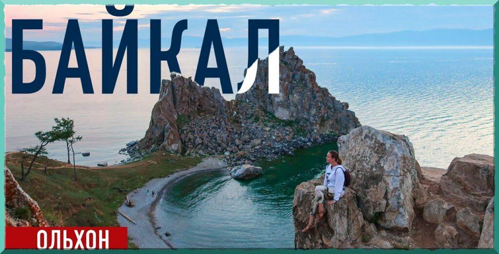 элитный отдых на Байкале