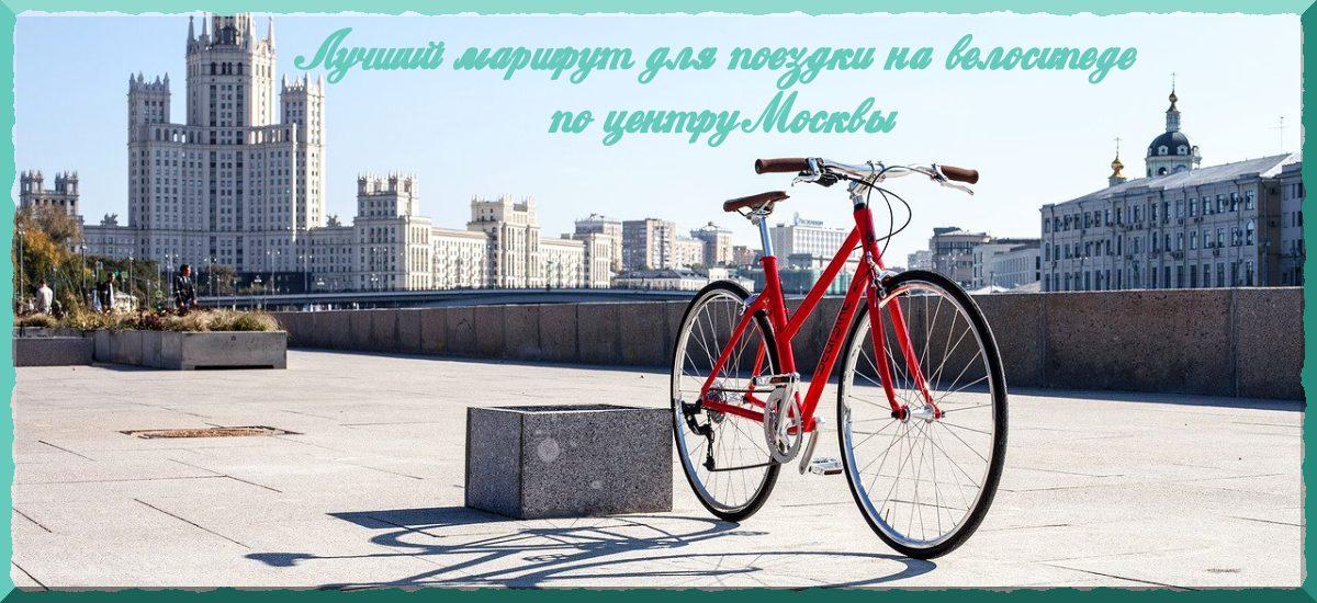 маршрут на велосипеде по москве
