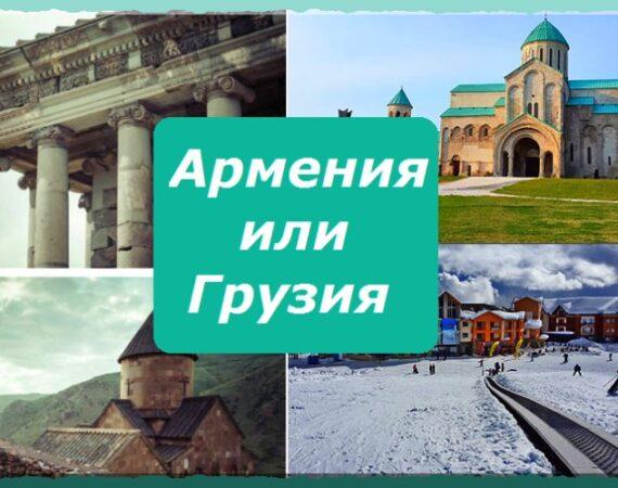 Армения или Грузия